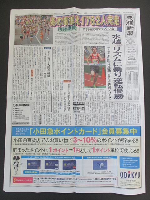 IMG_0513c 武相マラソン