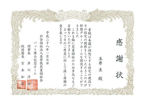 img-509185336-01 感謝状を頂きました。