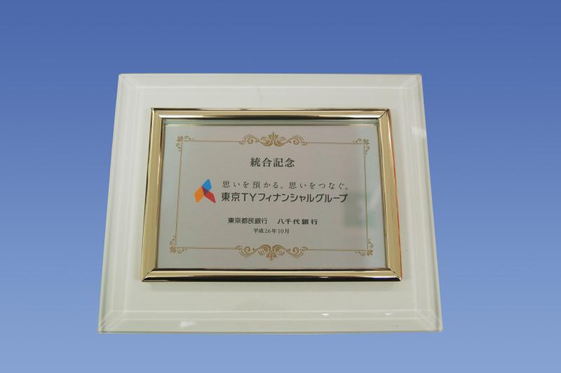 o0800053213151610144 東京TYフィナンシャルグループ様の盾をいただきました。