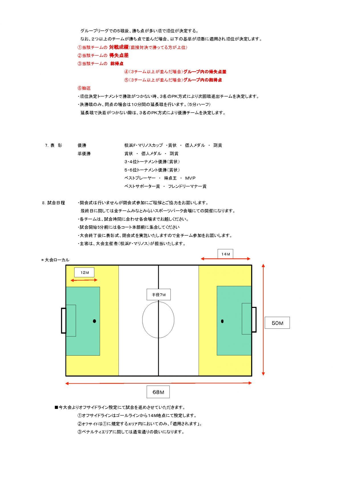 9e8ff73c835de445ecf06fd5bf361efd-e1487322155337 第24回プリンシパルホームF・Marinos CUP U-10 GROWGAME 開催のお知らせ