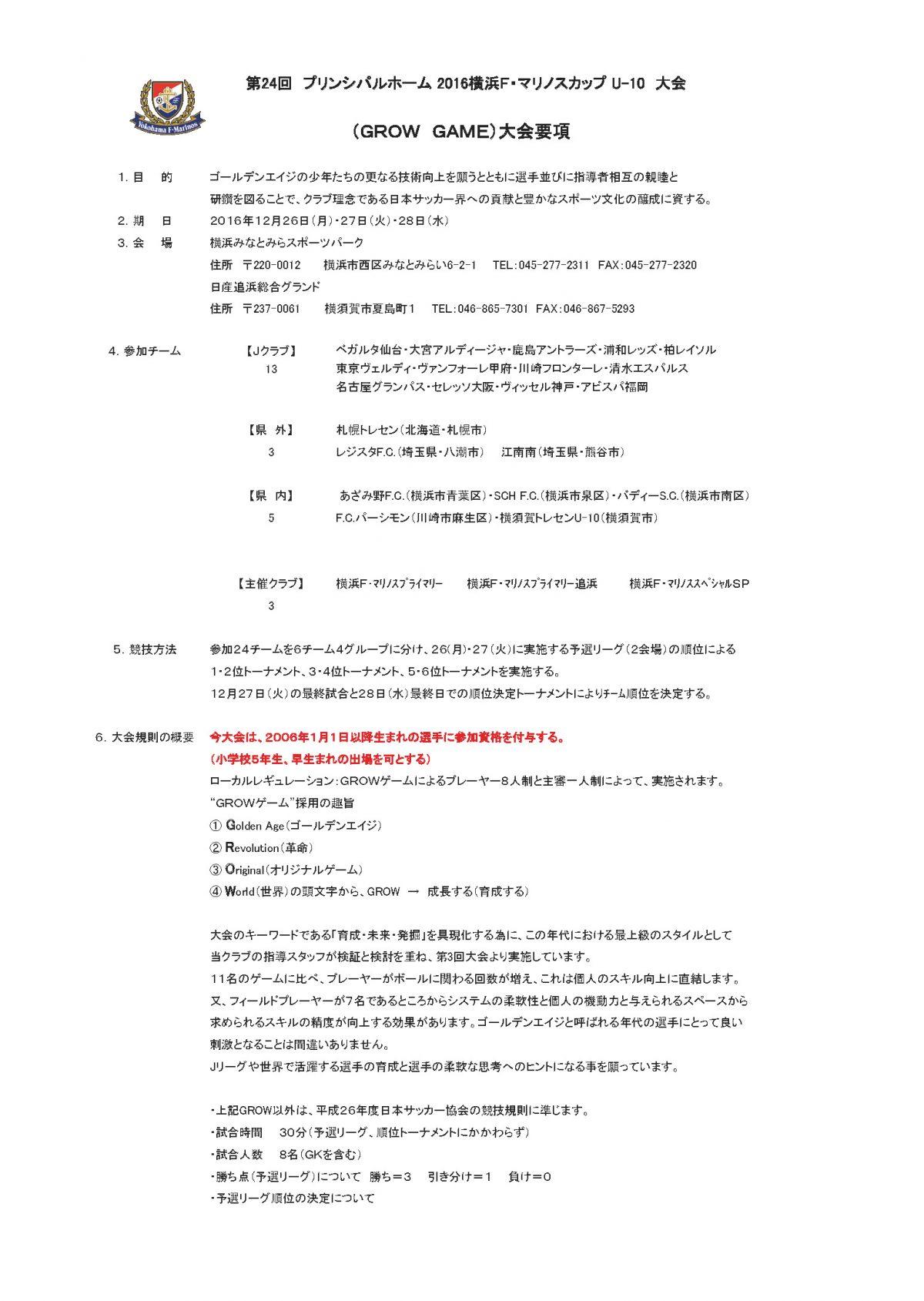 bfa1736c0a10ea58f40ab68fd4e95594-e1487322128767 第24回プリンシパルホームF・Marinos CUP U-10 GROWGAME 開催のお知らせ