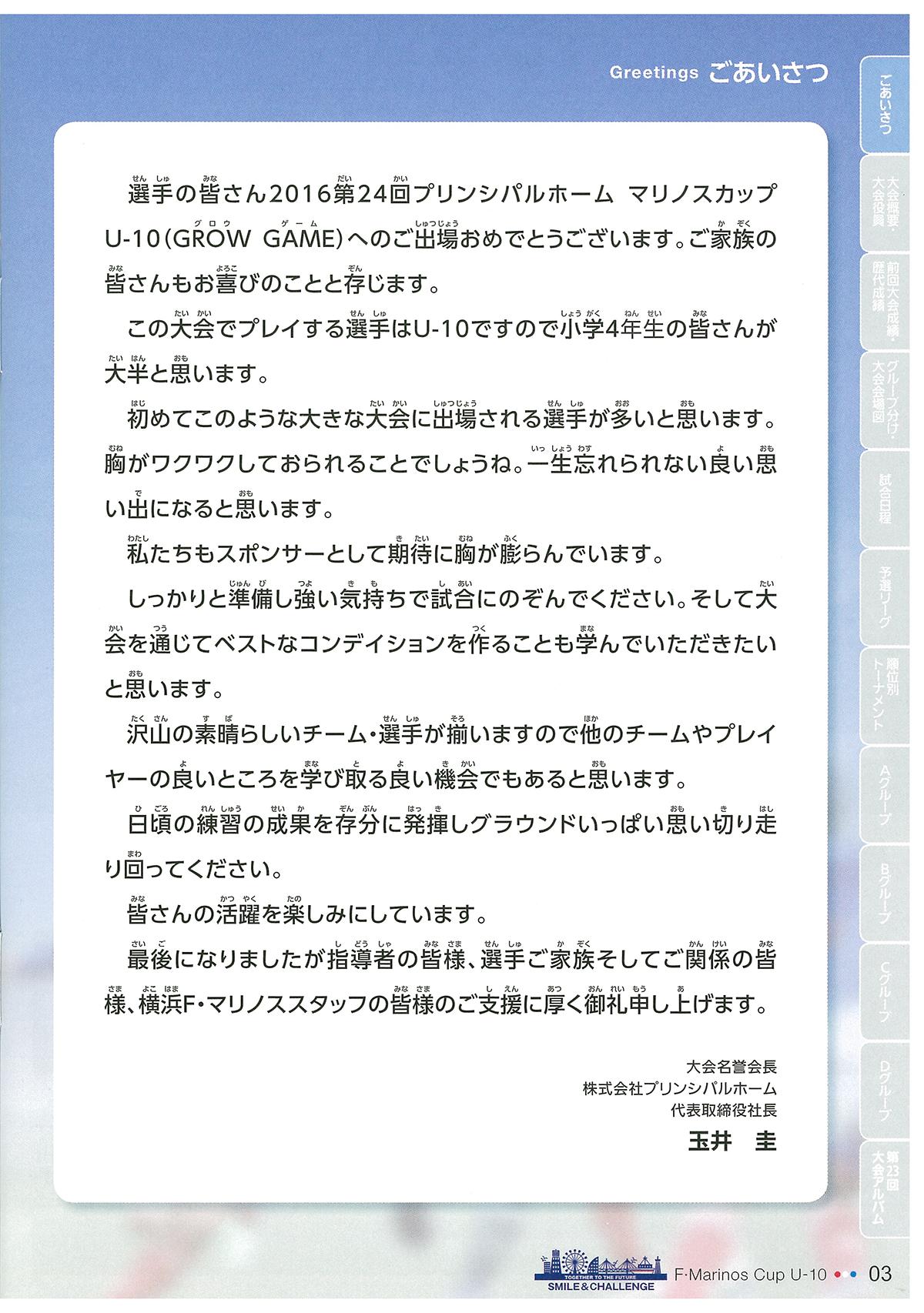 img-Z23181458-2 第24回プリンシパルホームF・Marinos CUP U-10 GROWGAME 開催のお知らせ