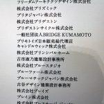 MG_6656-150x150 2017年グッドデザイン賞 受賞祝賀会