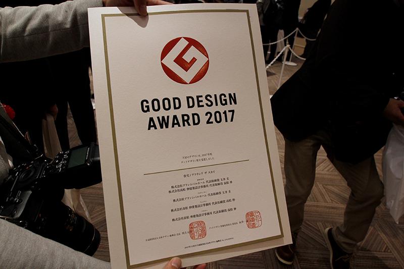 MG_6665 2017年グッドデザイン賞 受賞祝賀会