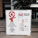MG_6683-150x150 グッドデザイン賞受賞展に行って参りました。