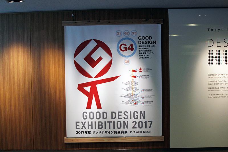 MG_6690 グッドデザイン賞受賞展に行って参りました。