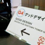 MG_6692-150x150 グッドデザイン賞受賞展に行って参りました。
