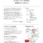 invitation_shimada-1-150x150 2017年グッドデザイン賞 受賞祝賀会