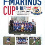 20180730114811353-1-150x150 第25回プリンシパルホームF・Marinos CUP GROWGAMEの様子