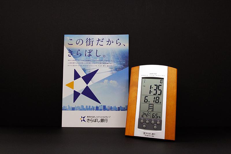 MG_9808 きらぼし銀行様より記念品を頂きました。