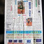 MG_9997-150x150 2018武相マラソン
