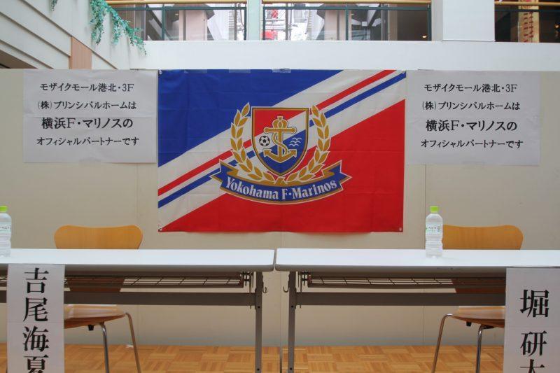IMG_1143-e1544856654516 2018横浜F・マリノスサイン会