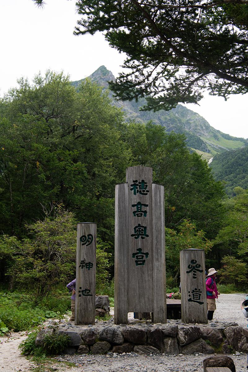 DSC_6469 登山録 槍ヶ岳(1日目)
