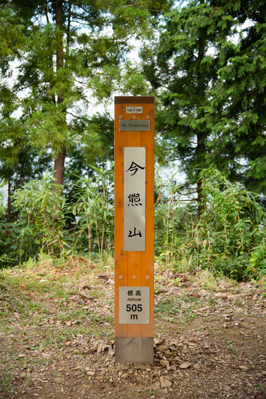 DSC_7988 登山録 今熊山(八王子市上川町)