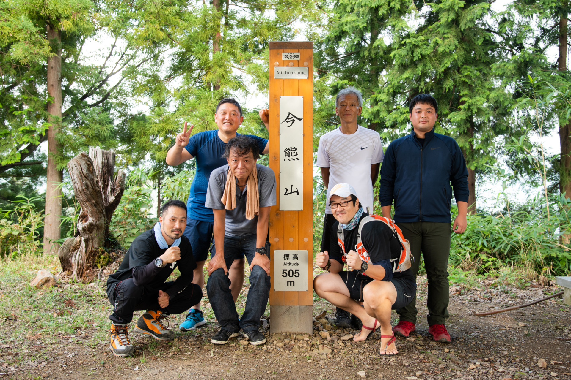 DSC_7993 登山録 今熊山(八王子市上川町)