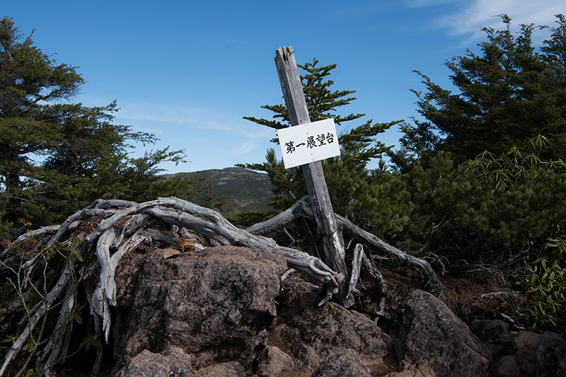 DSC_0549-1 登山録 天狗岳