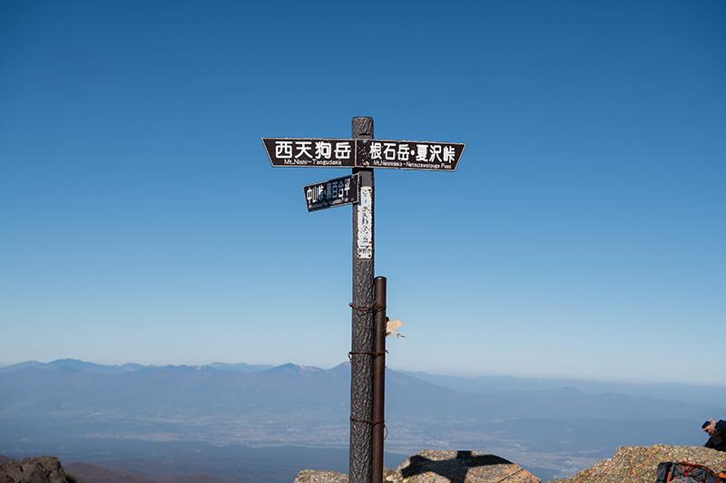 DSC_0661-1 登山録 天狗岳