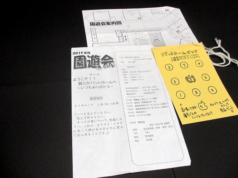 IMG_6686-2 バットホーム園遊会・子ども憲章