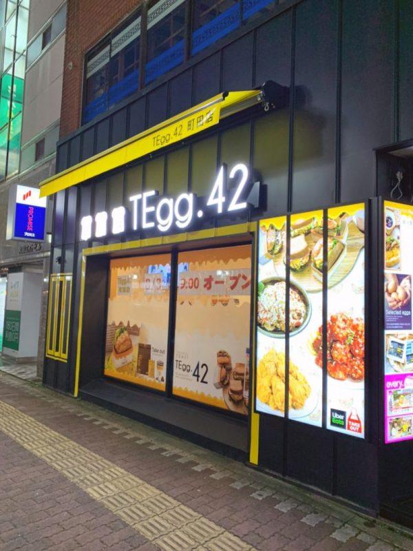 line_181113284328389-2-e1596285448710 TEgg.42町田店がOPEN!